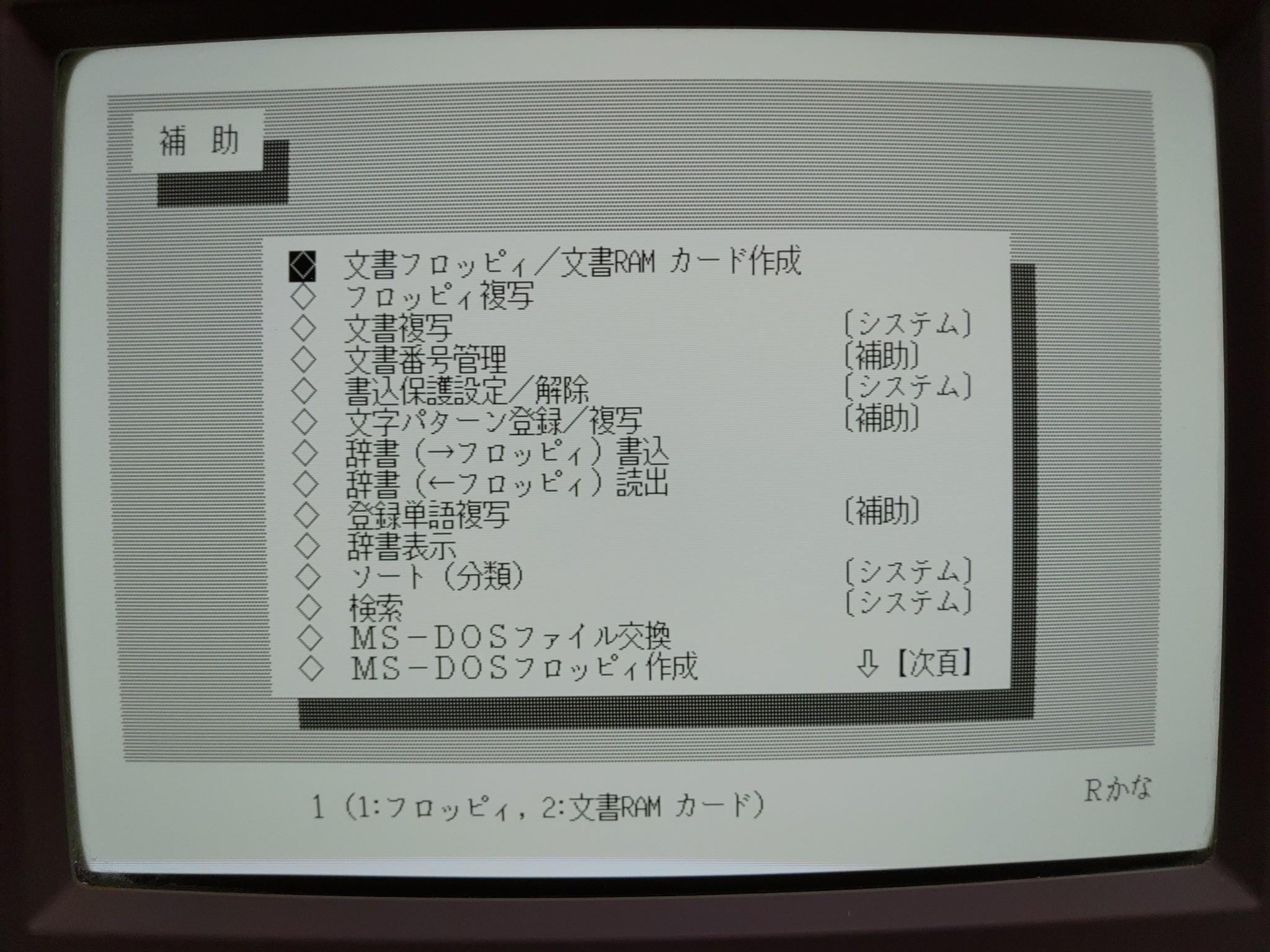 Fujitsu Oasys 30 Sx401 Japanese Vintage Computer Collection